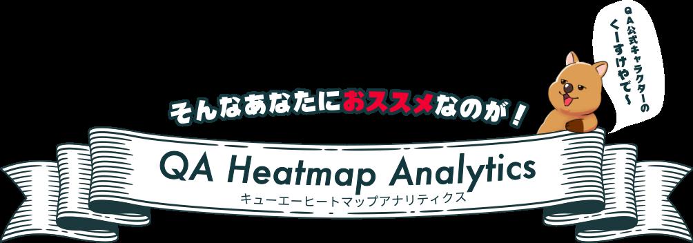 そんなあなたにおススメなのが!「QA Heatmap Analytics」