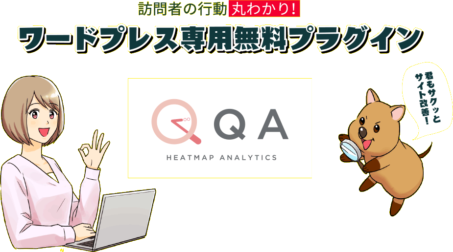 ワードプレス専用無料プラグイン「QA Heatmap Analytics」
