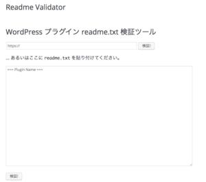 readmeバリデーションツール