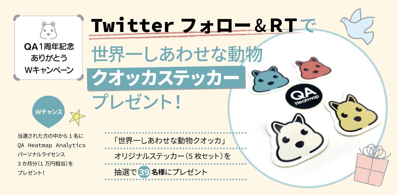 Twitterフォロー&RTで世界一しあわせな動物クオッカステッカープレゼント!