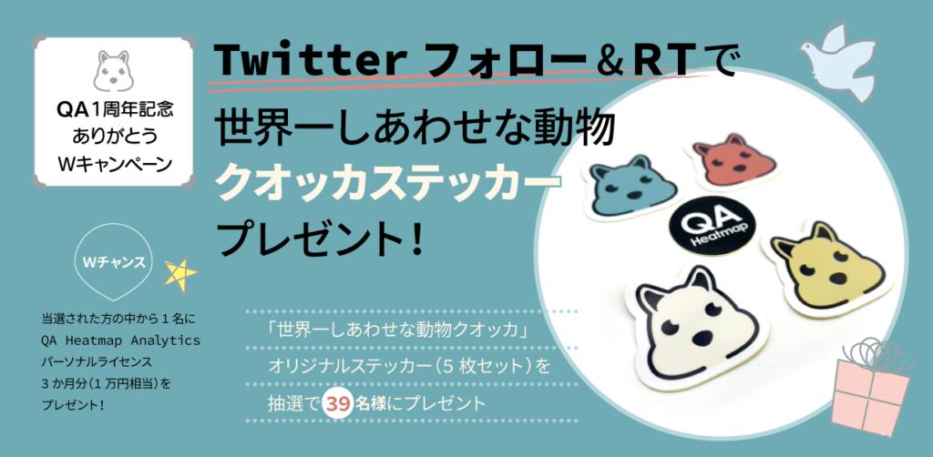「Twitterフォロー&RT」コース