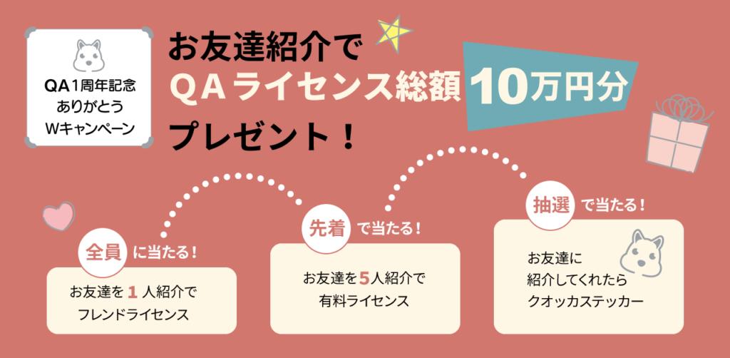 「お友達紹介でQAライセンスGet」コース