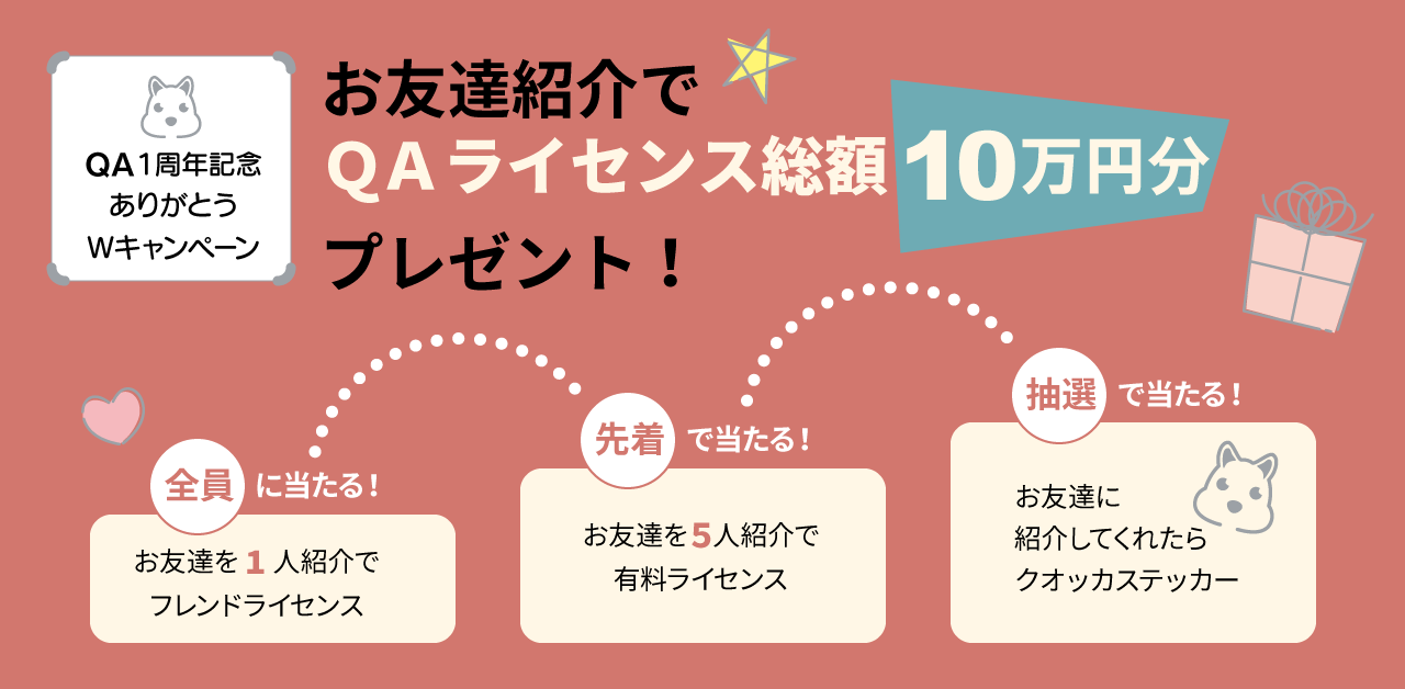 お友達紹介でQAライセンス総額10万円分プレゼント