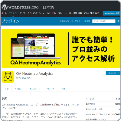 WordPress公式プラグイン