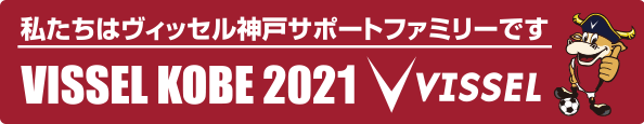 QAヒートマップアナリティクスはヴィッセル神戸サポートファミリーです。
