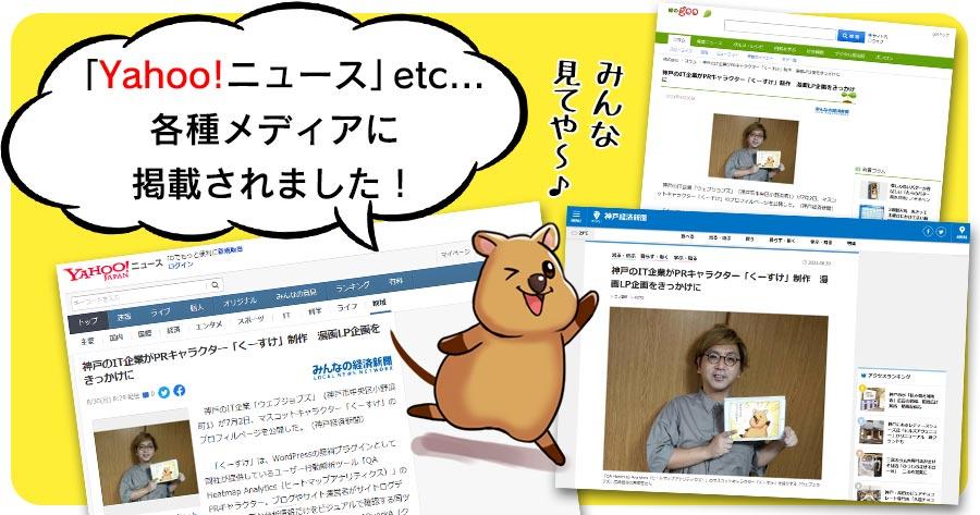 「Yahoo!ニュース」など、各種メディアに掲載されました!